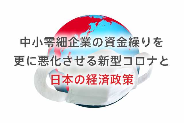 中小零細企業の資金繰りを更に悪化させる新型コロナと日本の経済政策