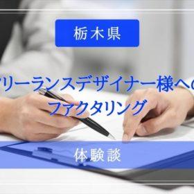 【栃木県】フリーランスデザイナー様へのファクタリング【体験談】
