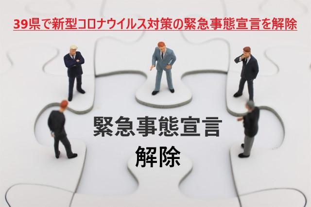 39県で新型コロナウイルス対策の緊急事態宣言を解除