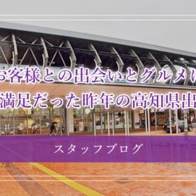 【スタッフブログ】お客様との出会いとグルメに大満足だった昨年の高知県出張【ファクタリング】