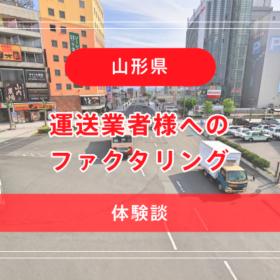 【山形】運送業者様へのファクタリング【体験談】