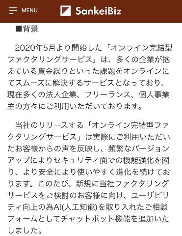 SankeiBiz ニュースに弊社ファクタリングが掲載されました